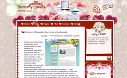 Butterfly Lovers Blogger Theme